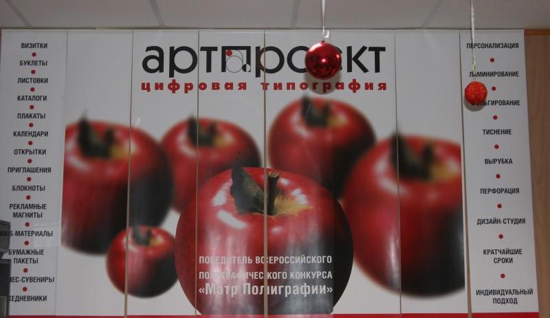 Интервью с директором типографии АртПроект
