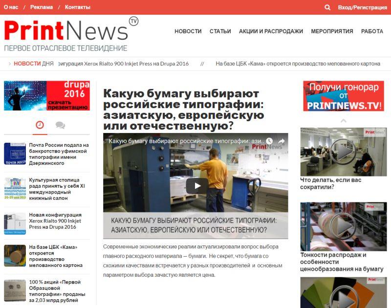 PrintNews.tv